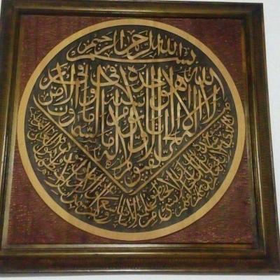 hiasan-dinding-seni-kaligrafi